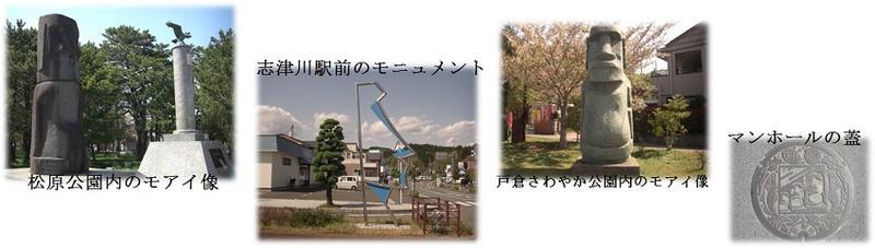 松原公園内のモアイ像 志津川駅前のモニュメント 戸倉さわやか公園のモアイ像 マンホールの蓋
