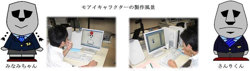 モアイキャラクター(みなみちゃん・さんりくん)の製作風景