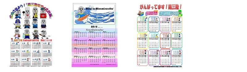 モアイカレンダー