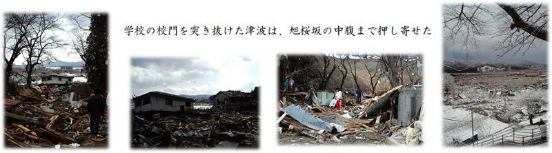 学校の校門を突き抜けた津波は、旭桜坂の中腹まで押し寄せた